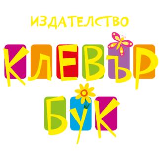КЛЕВЪР БУК - карти, книжки и игри за деца