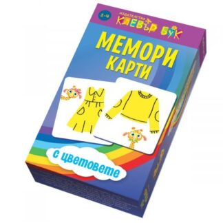 Мемори карти с цветовете